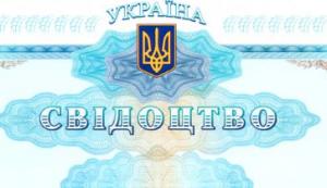 торговая марка украина