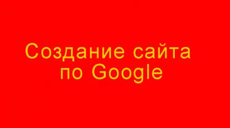 Создание сайта по Google