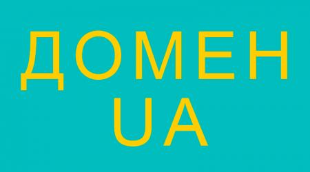 домен ua