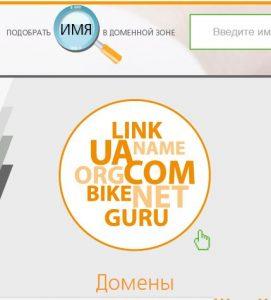 регистратор домена в Украине
